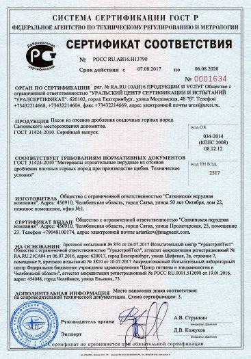 pesok-iz-otsevov-drobleniya-osadochnyx-gornyx-porod-satkinskogo-mestorozhdeniya-dolomitov