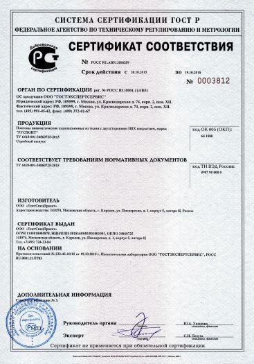 pontony-pnevmaticheskie-sudopodemnye-iz-tkani-s-dvuxstoronnim-pvx-pokrytiem-marka-ruspont