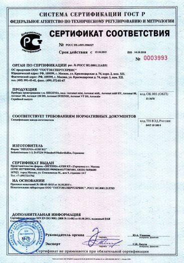 pribory-provetrivaniya-t-m-siegenia-mod-aeromat-mini-aeromat-midi-aeromat-midi-hy-aeromat-80-aeromat-100-aeromat-150-dd-aeromat-intense-aeromat-vt-ds-aerocube