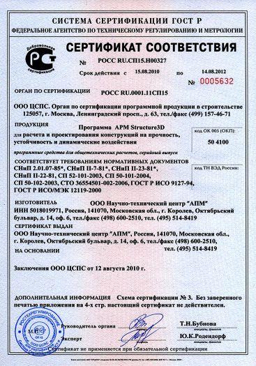 programma-apm-structure3d-dlya-rascheta-i-proektirovaniya-konstrukcij-na-prochnost-ustojchivost-i-dina