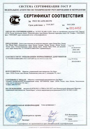 smesi-suxie-kladochnye-oblicovochnye-teploizolyacionnye-dlya-rasshivki-shvov-marki-linker