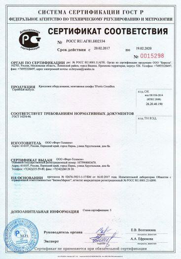 krossovoe-oborudovanie-montazhnye-shkafy-tfortis-crossbox