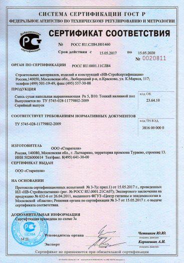 smes-suxaya-napolnaya-vyravnivayushhaya-pk-5-v10-tonkij-nalivnoj-pol