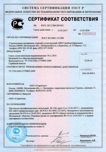 smes-suxaya-napolnaya-vyravnivayushhaya-rk-5-v10-nalivnoj-pol-bystrotverdeyushhij