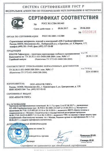 knauf-tifengrund-gruntovka-ukreplyayushhaya-glubokogo-proniknoveniya