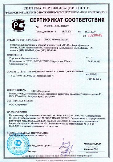 gruntovka-beton-kontakt-3