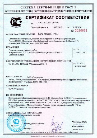 gruntovka-dlya-vnutrennix-rabot