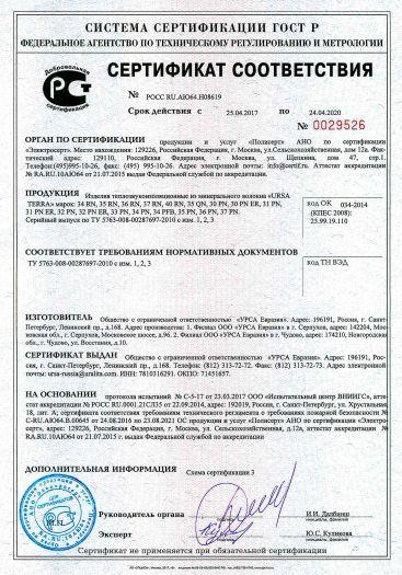 izdeliya-teplozvukoizolyacionnye-iz-mineralnogo-volokna-ursa-terra-marok-34-rn-35-rn-36-rn-37-rn-40-rn-35-qn-30-pn-30-pn-er-31-pn-31-pn-er-32-pn-32-pn-er-33-pn-34-pn-34-pfb-35-pn-36-p