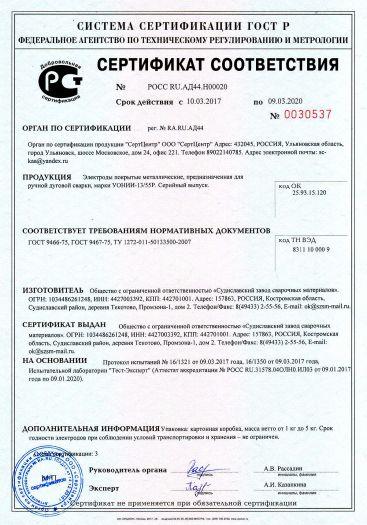 elektrody-pokrytye-metallicheskie-prednaznachennaya-dlya-ruchnoj-dugovoj-svarki-marki-uonii-13-55r