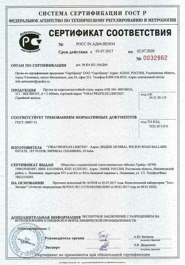 prutki-iz-korrozionostojkoj-stali-marki-aisi-304-08x18n10-321-08x18n10t-d-3-300mm-torgovoj-marki-viraj-profiles-limited