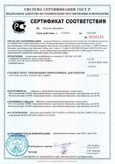 alyuminievye-polufabrikaty-iz-splavov-d1-d16-vd1-1105-v95-v-zakalenom-sostoyanii-t-listy-plity-prutki
