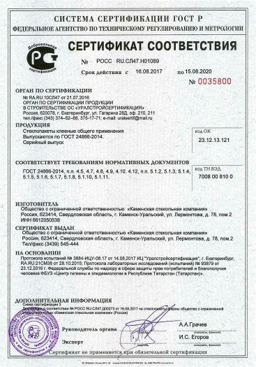 steklopakety-kleenye-obshhego-primeneniya