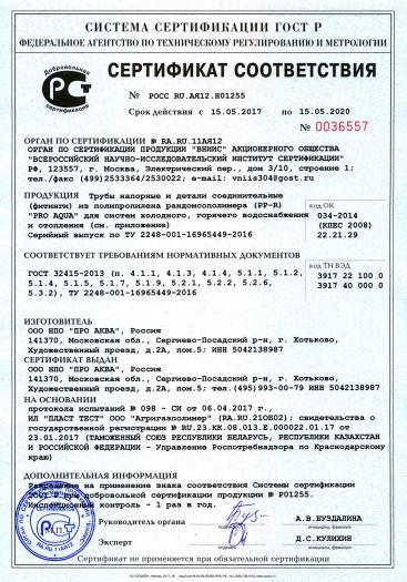 truby-napornye-i-detali-soedinitelnye-fitingi-iz-polipropilena-randomsopolimera-pp-r-pro-aqua-dlya-sistem-xolodnogo-goryachego-vodosnabzheniya-i-otopleniya