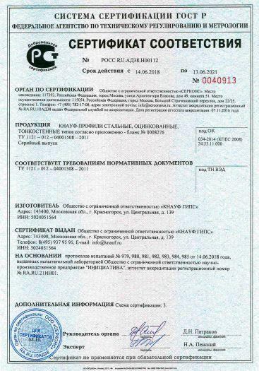 knauf-profili-stalnye-ocinkovannye-tonkostennye-2