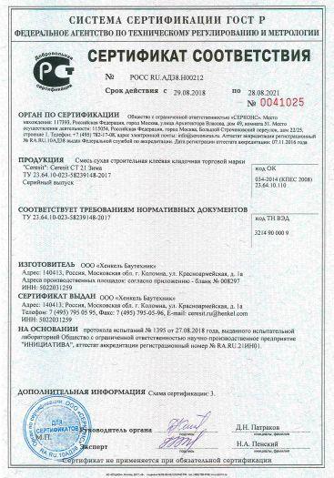 smes-suxaya-stroitelnaya-kleevaya-kladochnaya-torgovoj-marki-ceresit-ceresit-ct-21-zima
