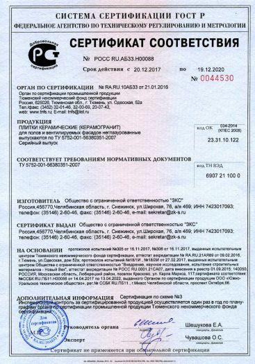 plitki-keramicheskie-keramogranit-dlya-polov-i-ventiliruemyx-fasadov-neglazurovannye-3