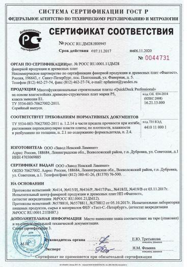 mnogofunkcionalnye-stroitelnye-plity-quickdeck-professional-na-osnove-vlagostojkix-drevesno-struzhechnyx-plit-marki-r5-klassa-emissii-e1
