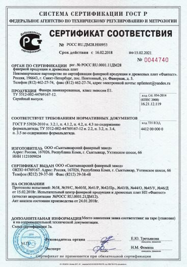 fanera-laminirovannaya-klass-emissii-e1