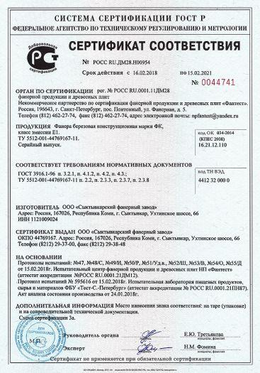 fanera-berezovaya-konstrukcionnaya-marki-fk-klass-emissii-e1