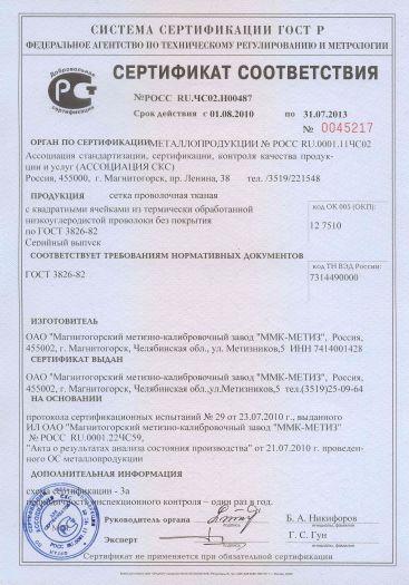 setka-provolochnaya-tkanaya-s-kvadratnymi-yachejkami-iz-termicheski-obrabotannoj-nizkouglerodistoj-provoloki-bez-pokrytiya
