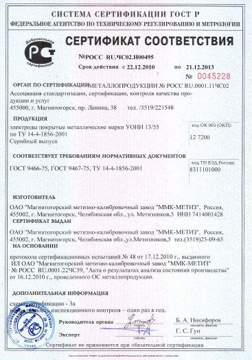 elektrody-pokrytye-metallicheskie-marki-uoni-1355