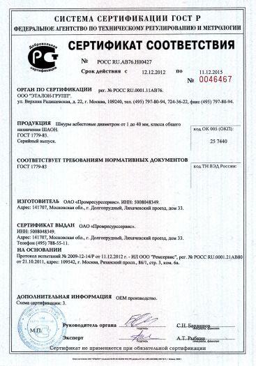 shnury-asbestovye-diametrom-ot-1-do-40-mm-klassa-obshhego-naznacheniya-shaon