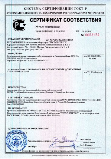 fitochai-iz-pryano-aromaticheskix-rastenij-v-assortimente-torgovaya-marka-dushistyj-mir