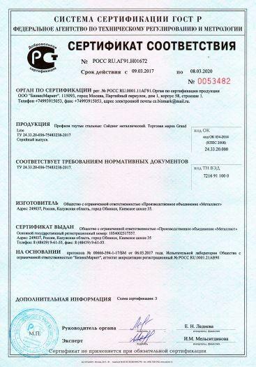 profili-gnutye-stalnye-sajding-metallicheskij-torgovaya-marka-grand-line