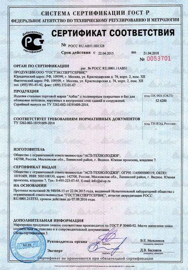 izdeliya-stalnye-torgovoj-marki-albes-s-polimernym-pokrytiem-i-bez-dlya-oblicovki-potolkov-naruzhnyx-i-vnutrennix-sten-zdanij-i-sooruzhenij