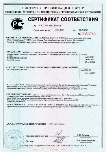 zhidkie-keramicheskie-teploizolyacionnye-pokrytiya-torgovyx-marok-alterm-altermo