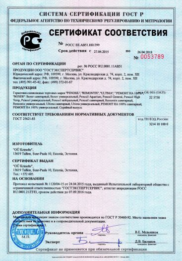germetiki-silikonovye-torgovyx-marok-penosil-remontix-ultimaremont-na-100-boxer