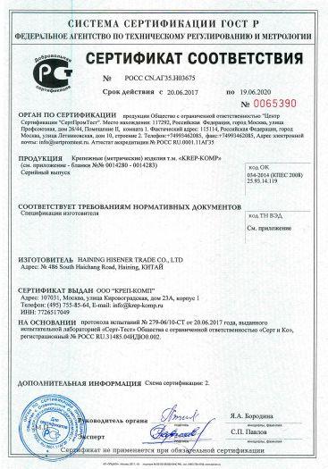 krepezhnye-metricheskie-izdeliya-t-m-krep-komp