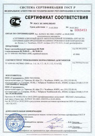 xomut-avtomobilnyj-chervyachnyj-00-78-00-s-ispolneniyami-00-78-00-01-00-78-00-14