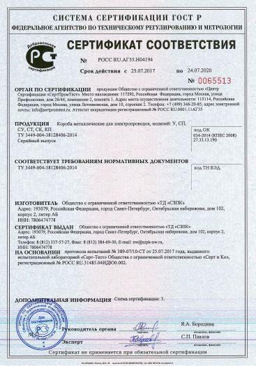 koroba-metallicheskie-dlya-elektroprovodok-modelej-u-sp-su-st-sk-kp