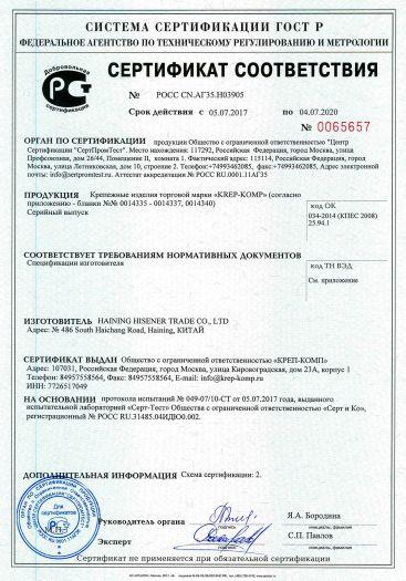 krepezhnye-izdeliya-torgovoj-marki-krep-komp