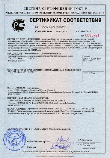 kabelnyj-kanal-korob-montazhnyj-iz-elektroizolyacionnogo-polivinilxlorida-dlya-elektromontazhnyx-rabot