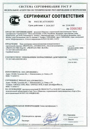 pena-montazhnaya-odnokomponentnaya-poliuretanovaya-v-aerozolnoj-upakovke-profflex-storm-gun-zolotoj-montazhnik-profflex-fire-stop-65-profflex-fire-block
