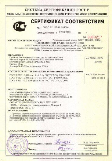 sredstva-sistem-kontrolya-dostupa-metallodetektory-torgovoj-marki-svp-modelej-svp-intelliscan-18-zone-svp-intelliscan-6-zone-svp-safety-2-zone