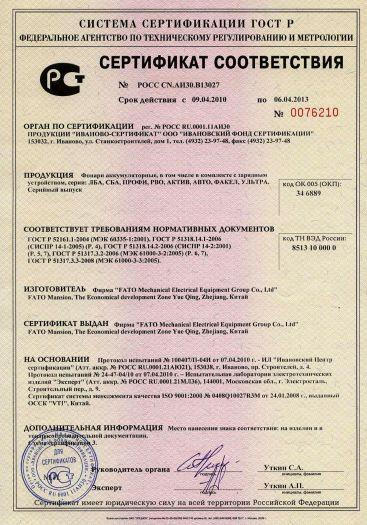 fonari-akkumulyatornye-v-tom-chisle-v-komplekte-s-zaryadnym-ustrojstvom-serii-lba-sba-profi-rvo-aktiv-avto-fakel-ultra