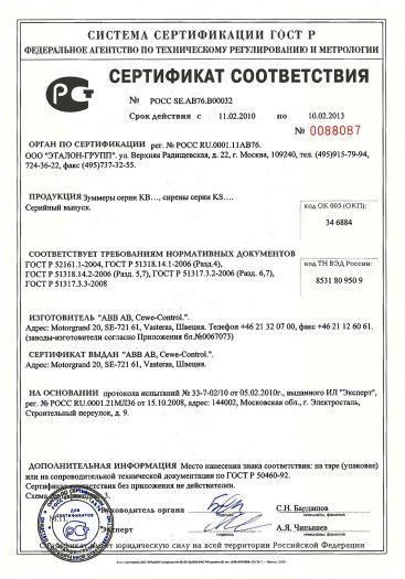 zummery-serii-kv-sireny-serii-ks