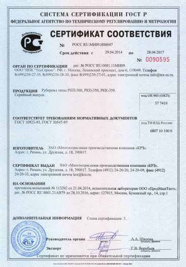 ruberoid-tipy-rpp-300-rkp-350-rkk-350