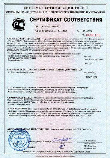 izdeliya-sanitarno-keramicheskie-unitazy-podvesnye-i-napolnye-umyvalniki-pedestaly-polupedestal-bachki-slivnye-bide-pissuary