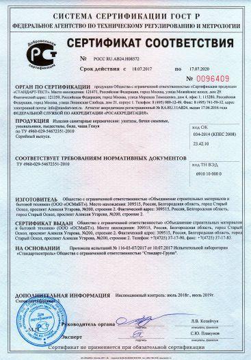 izdeliya-sanitarnye-keramicheskie-unitazy-bachki-smyvnye-umyvalniki-pedestaly-bide-chasha-genuya-2