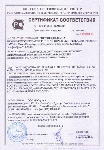 texnicheskoe-obsluzhivanie-legkovyx-avtomobilej-remont-legkovyx-avtomobilej