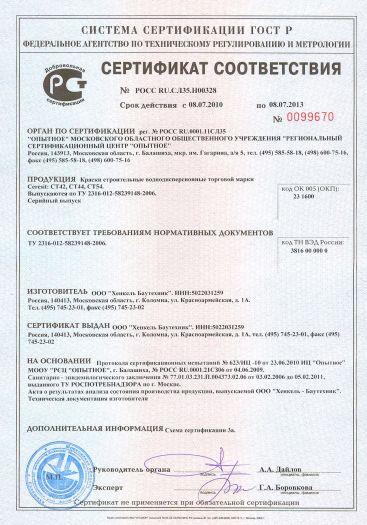kraski-stroitelnye-vodnodispersionnye-torgovoj-marki-ceresit-ct42-ct44-ct54