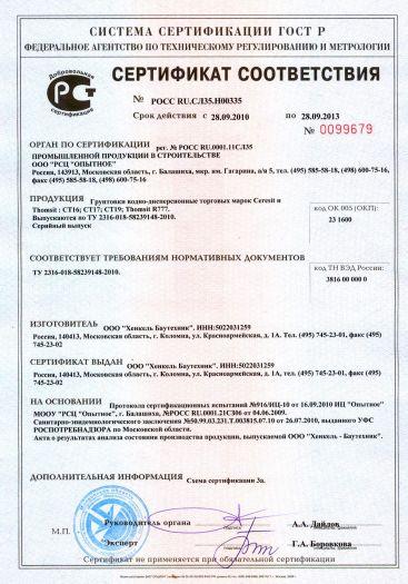 gruntovki-vodno-dispersionnye-torgovyx-marok-ceresit-i-thomsit-st16-ct17-ct19-thomsit-r777