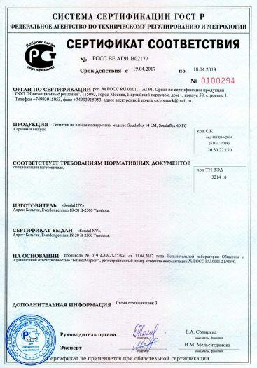 germetik-na-osnove-poliuretana-modeli-soudaflex-14-lm-soudaflex-40-fc