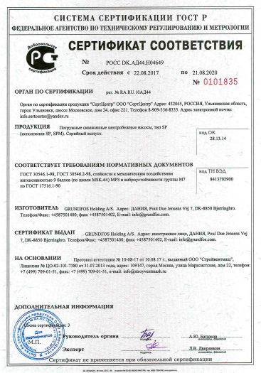 pogruzhnye-skvazhinnye-centrobezhnye-nasosy-tip-sp-ispolneniya-sp-spm