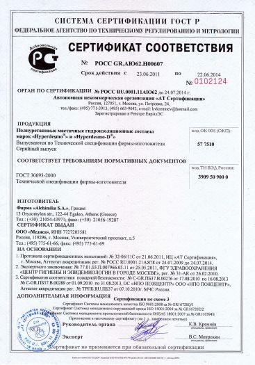 poliuretanovye-mastichnye-gidroizolyacionnye-sostavy-marok-hyperdesmo-i-hyperdesmo-d