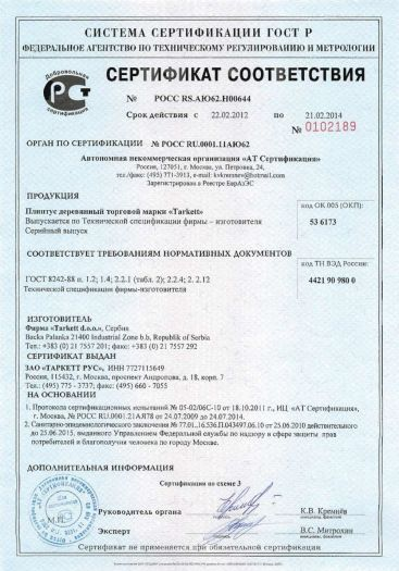 plintus-derevyannyj-torgovoj-marki-tarkett